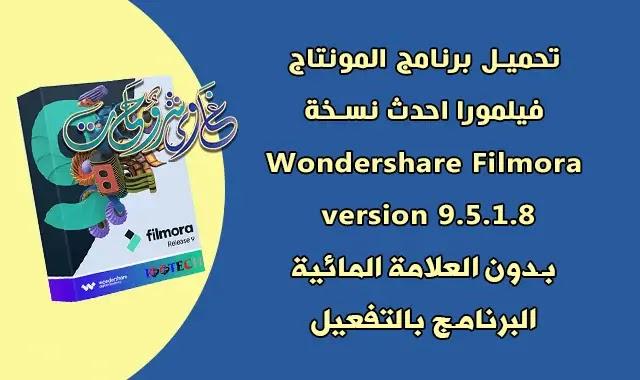 تحميل وتفعيل فيلمورا احدث اصدار Wondershare Filmora 9.5.1.8 مفعل مدى الحياة.