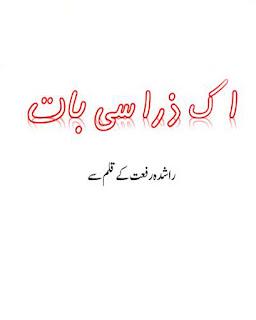Ek Zara Si Baat By Rashida Riffat Urdu Novel Free Download Pdf