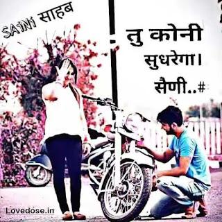 Best Status For Saini Sahab