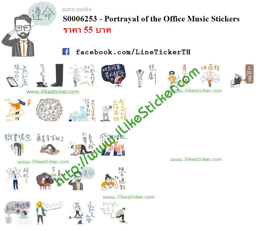 Portrayal of the Office Music Stickers