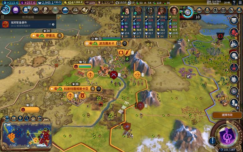 保衛城邦戰爭