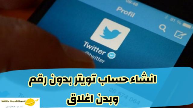 طريقة انشاء حساب تويتر من دون رقم و مندون حظر في سوريا و