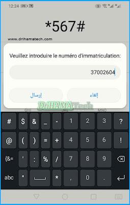 الاطلاع على نتائج بكالوريا 2020 بالرسائل القصيرة SMS