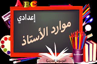 موارد الأستاذ (إعدادي) - الموسوعة المدرسية