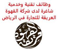 وظائف تقنية وخدمية شاغرة لدى شركة القهوة العريقة للتجارة في الرياض تعلن شركة القهوة العريقة للتجارة,عن توفر وظائف تقنية وخدمية شاغرة, للعمل لديها في الرياض وذلك للوظائف التالية: 1- مسؤول سوشيال ميديا 2- مسؤول تقنية المعلومات 3- باريستا للتـقـدم إلى الوظـيـفـة أرسـل سـيـرتـك الـذاتـيـة عـبـر الإيـمـيـل التـالـي Razan@araaqa.com مع ضرورة كتابة عنوان الرسالة, بالمسمى الوظيفي       اشترك الآن        شاهد أيضاً: وظائف شاغرة للعمل عن بعد في السعودية     أنشئ سيرتك الذاتية     شاهد أيضاً وظائف الرياض   وظائف جدة    وظائف الدمام      وظائف شركات    وظائف إدارية                           لمشاهدة المزيد من الوظائف قم بالعودة إلى الصفحة الرئيسية قم أيضاً بالاطّلاع على المزيد من الوظائف مهندسين وتقنيين   محاسبة وإدارة أعمال وتسويق   التعليم والبرامج التعليمية   كافة التخصصات الطبية   محامون وقضاة ومستشارون قانونيون   مبرمجو كمبيوتر وجرافيك ورسامون   موظفين وإداريين   فنيي حرف وعمال     شاهد يومياً عبر موقعنا وظائف تسويق في الرياض وظائف شركات الرياض ابحث عن عمل في جدة وظائف المملكة وظائف للسعوديين في الرياض وظائف حكومية في السعودية اعلانات وظائف في السعودية وظائف اليوم في الرياض وظائف في السعودية للاجانب وظائف في السعودية جدة وظائف الرياض وظائف اليوم وظيفة كوم وظائف حكومية وظائف شركات توظيف السعودية