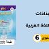 جذاذات منار اللغة العربية للمستوى السادس وفق المنهاج المنقح 2020 - الدورة الأولى