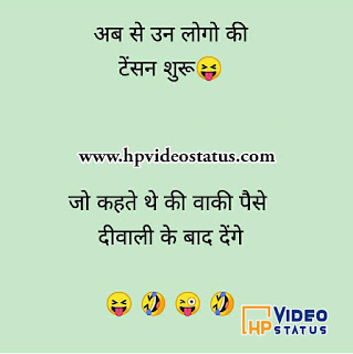 Very Funny Jokes In Hindi - Funny Jokes Status For Whatsapp