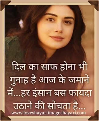 2 Line English love shayari hindi me
