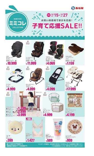 子育て応援SALE!! 西松屋チェーン/越谷弥十郎店