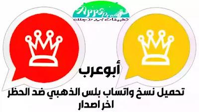 "تحميل نسخ واتساب  ""ابو عرب""  واتس اب الذهبي | Gold WhatsApp ضد الحظر"