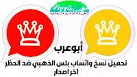 واتساب الذهبي | Gold WhatsApp (ابو عرب)