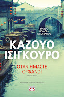https://www.culture21century.gr/2019/12/otan-hmaste-orfanoi-toy-kazuo-ishiguro-book-review.html