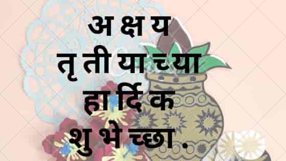 Akshay Tritiya Status, Wishes in Marathi, Quotes, Shubhechha