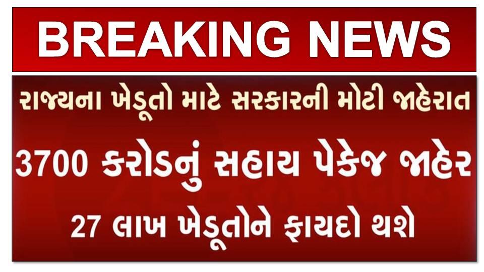 [Farmer Assistance] Gujarat Announces 3700 Crore Relief Package For Kharif Crop Loss