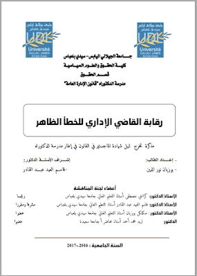 مذكرة ماجستير: رقابة القاضي الإداري للخطأ الظاهر PDF
