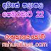 රාහු කාලය | ලග්න පලාපල 2020 | Rahu Kalaya 2020 |2020-02-22