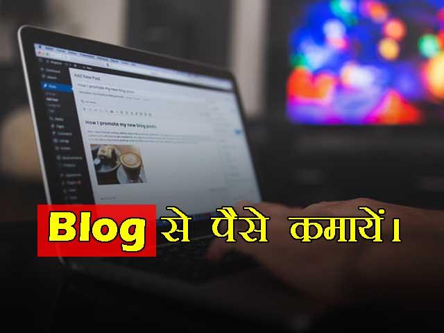 blog se paise kaise kamaye | ब्लॉग से पैसे कैसे कमाए