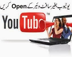 How to Unblock Youtube Without any Software & Proxy in