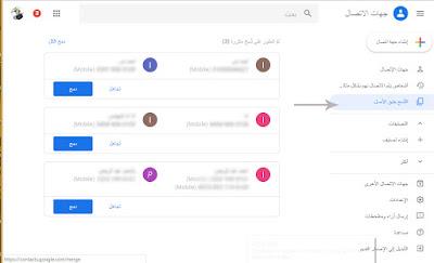 إزالة جهات الاتصال المكررة بإستخدام Gmail