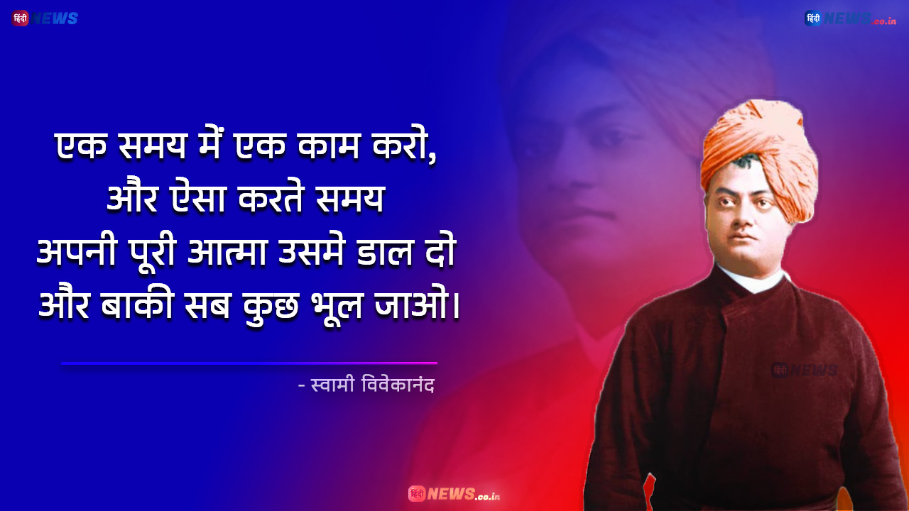 Swami Vivekananda Image | Swami Vivekananda Thoughts in Hindi | स्वामी विवेकानंद Quotes