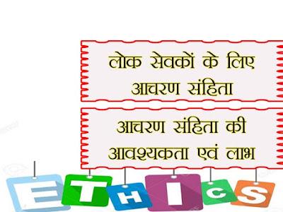 लोकसेवकों के लिए आचरण संहिता  आचार संहिता की आवश्यकता एवं लाभ   Aachran SAhita Ke Laabh