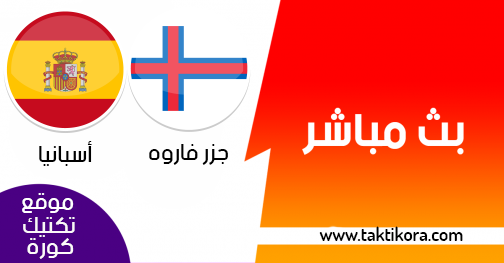 مشاهدة مباراة اسبانيا وجزر فاروه بث مباشر 07-06-2019 التصفيات المؤهلة ليورو 2020