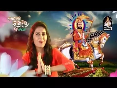 Gujrati-Bhajan-Lyrics