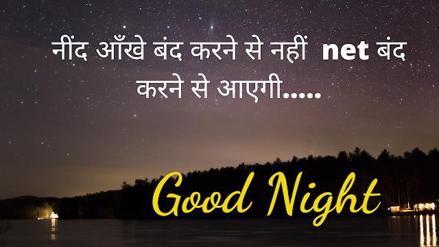 good morning and good night shayari
