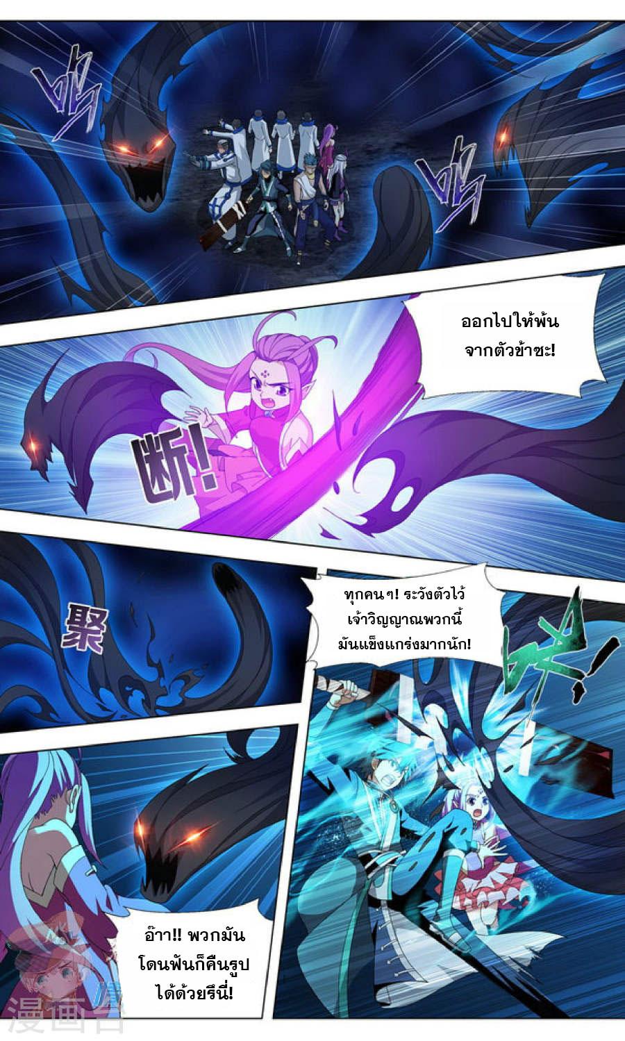อ่านการ์ตูน Doupo Cangqiong 210 ภาพที่ 18