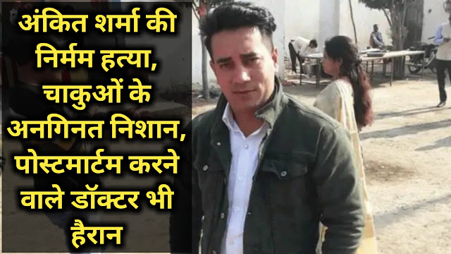 अंकित शर्मा की निर्मम हत्या, चाकुओं के अनगिनत निशान, पोस्टमार्टम करने वाले डॉक्टर भी हैरान