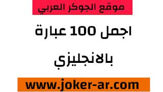 +100 من اجمل عبارات انجليزية جديدة مجنونة 2021 - الجوكر العربي