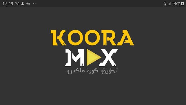 تحميل التحديث الاخير لتطبيق Koora Max 2.0.apk لمشاهدة القنوات المشفرة بجودات متعددة