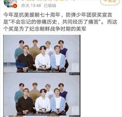 Çinli netizenler, BTS'in Kore Savaşı hakkında söylediklerine çok öfkelendi