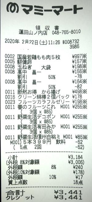 マミーマート 蓮田山ノ内店 2020/2/22 のレシート