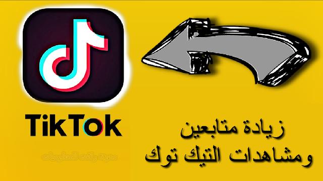 مشاهدات ومتابعين تيك توك مجانا 2021 عرب واجانب