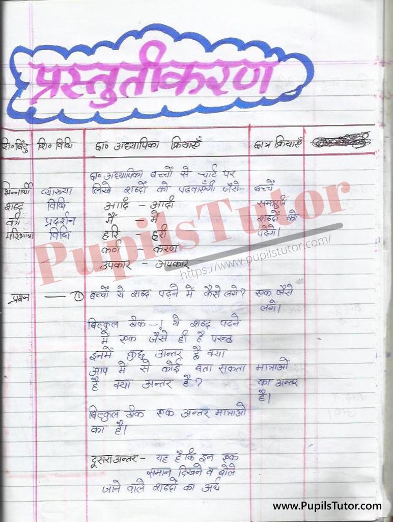 Hindi ki Mega Teaching Aur Real School Teaching and Practice Path Yojana on Bhinnarthak Shabd kaksha 4 se 8 tak  k liye