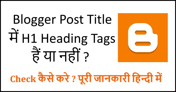 blogger-post-title-h1-heading-tags-check-kaise-kare