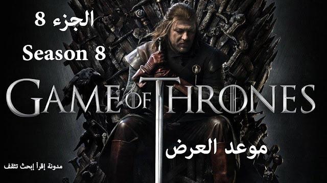 لعبة العروش الموسم 8