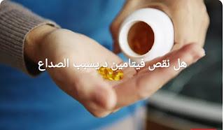 نقص فيتامين د يسبب الصداع
