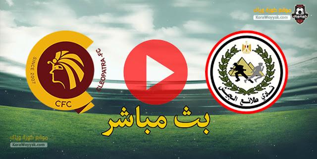 نتيجة مباراة طلائع الجيش وسيراميكا اليوم 18 يناير 2021 في الدوري المصري