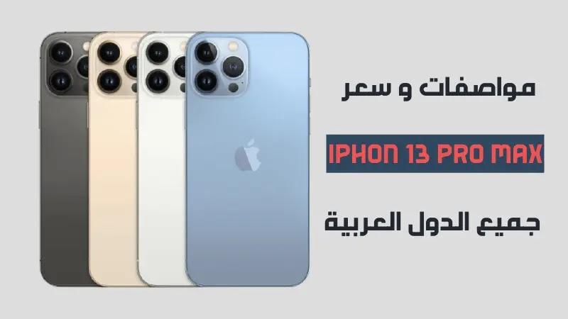 مواصفات وسعر ايفون 13 برو max