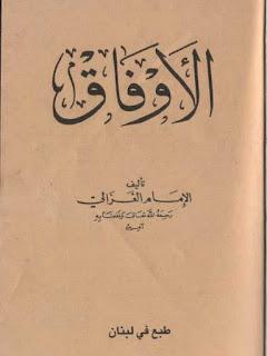 كتاب الاوفاق للغزالي: النسخة الأصلية و المصححة pdf
