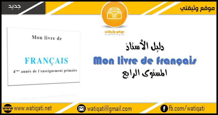 دليل الأستاذ Mon Livre De Francais المستوى الرابع 2019