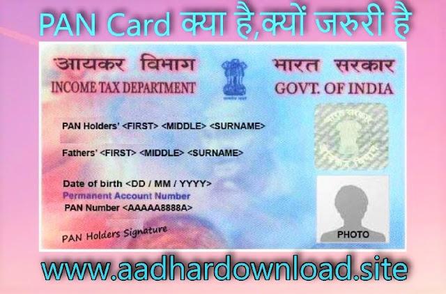 PAN Card क्या है,क्यों जरुरी है और Pan Card कैसे बनाते हैं,पुरी जानकारि In Hindi