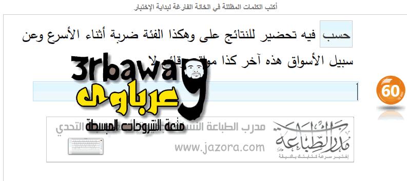 مدرب الطباعة لاختبار وتحسين سرعة الكتابة على لوحة المفاتيح العربية بطريقه شيقه و مسليه