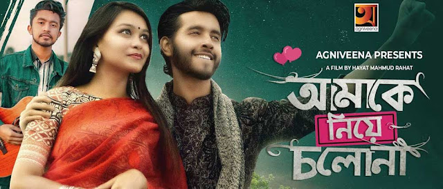 Amake Niye Colona Lyrics