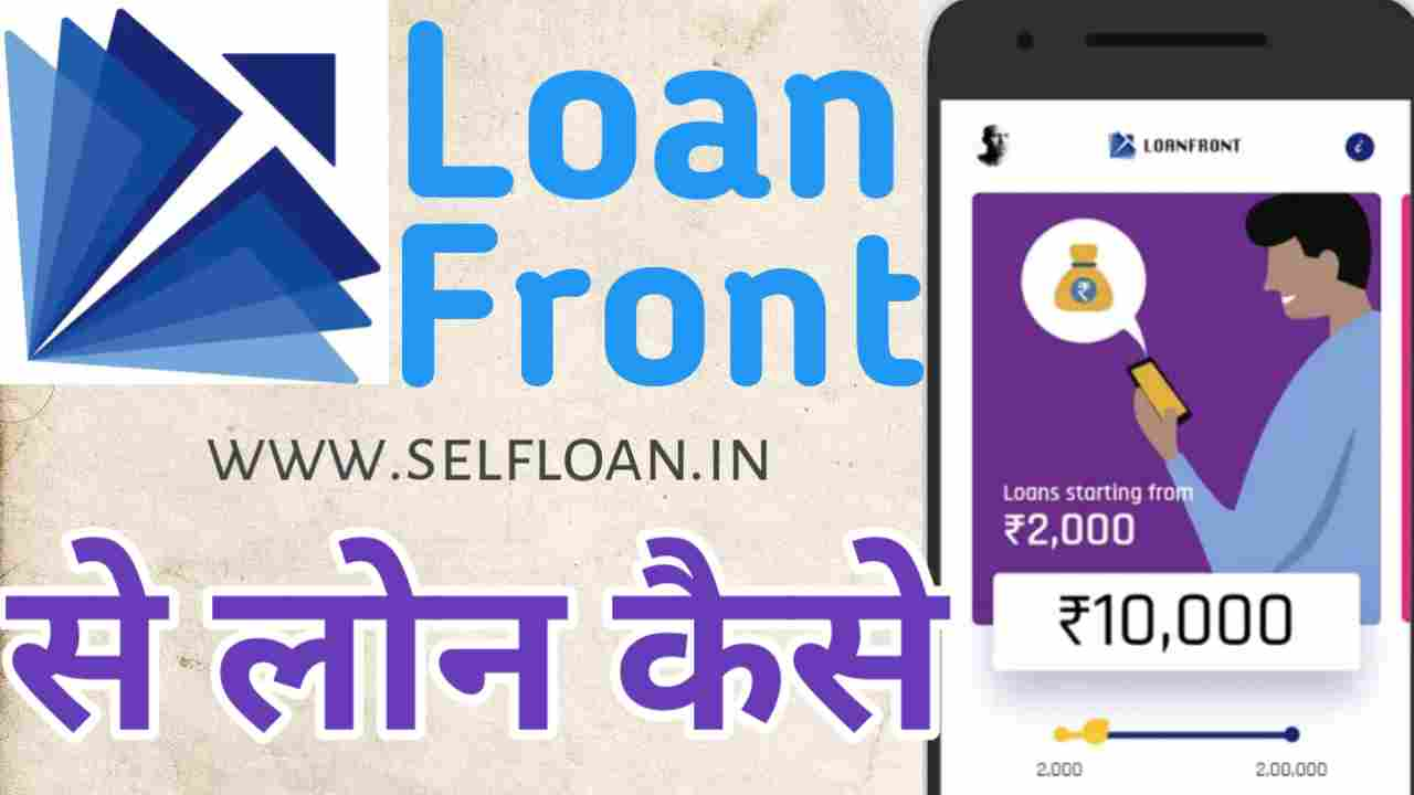 Loan front Se Loan Kaise Le   Instant Personal Loan Kaise Le   Loanfront Se Loan Kaise Milega - Self Loan