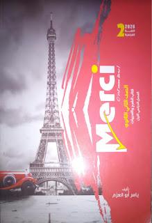 كتاب ميرسى merci في اللغه الفرنسيه للصف الثاني الثانوى الترم الاول 2020