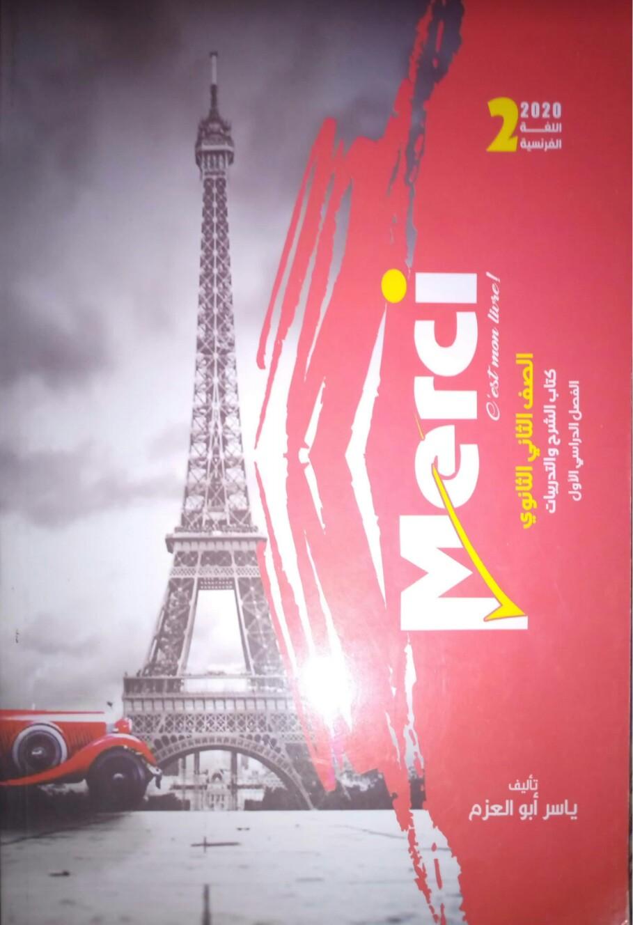 تحميل كتاب ميرسى merci  فى اللغة الفرنسية pdf للصف الثانى الثانوى الترم الأول 2020