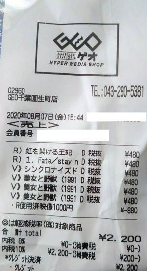 GEO ゲオ 千葉園生町店 2020/8/7 のレシート